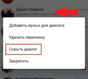 как скрыть переписку на телефоне vkontakte