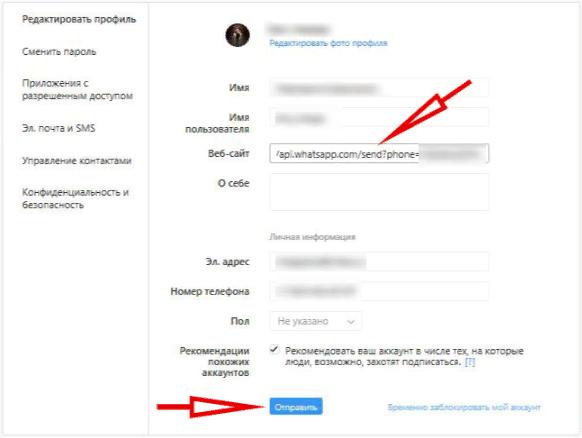 """раздел """"редактировать профиль"""""""