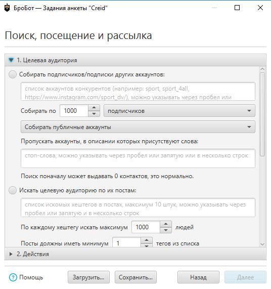 раскрутка инстаграма по хештегам через программу