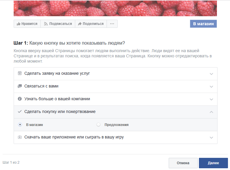 кнопка действия для магазина в фейсбуке