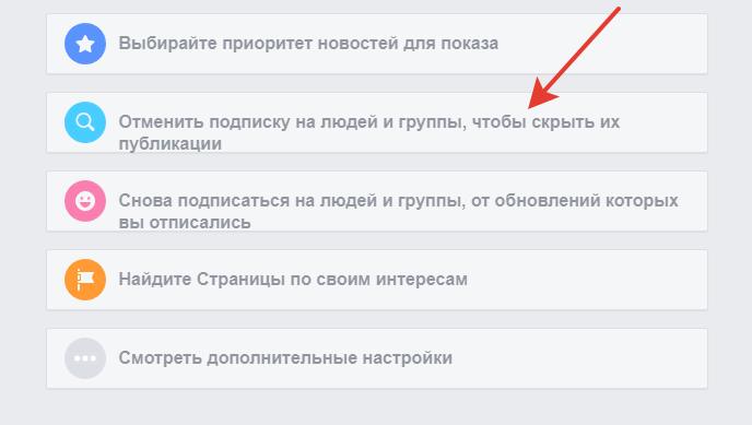 скрытие списка друзей из ленты в facebook