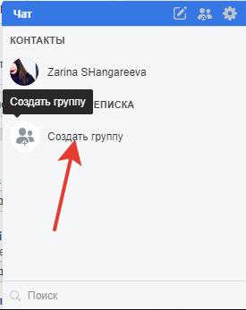 как создать группу для сообщений в фейсбуке