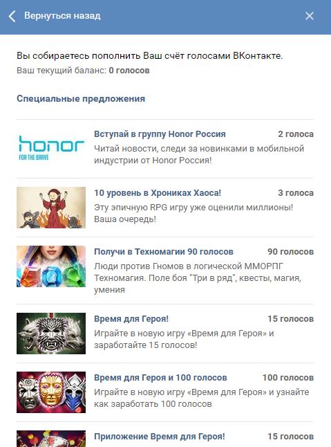 как недорого купить официальные голоса во вконтакте