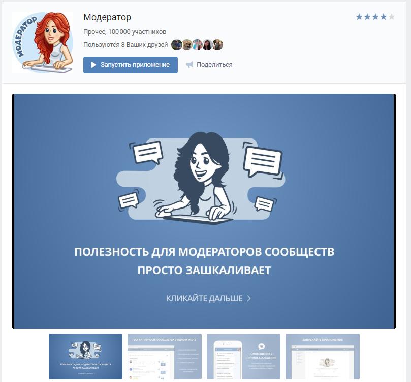 программа модератор для группы вконтакте