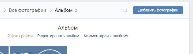 добавить фото в альбомы вконтакте