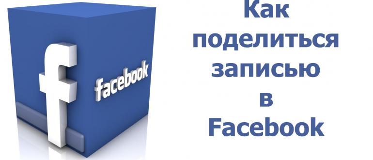 как поделиться публикацией в фейсбук