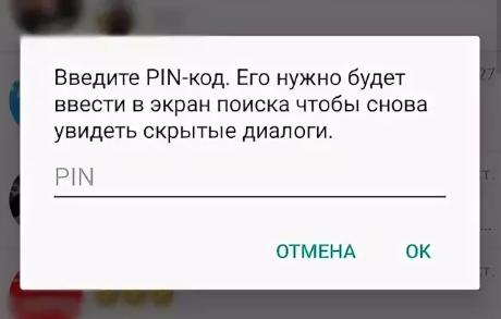 инструкция как скрыть диалоги вконтакте