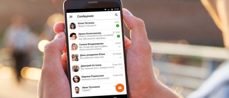 Как в Одноклассниках отправить видео другу в сообщении