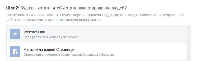 кнопка действия в фейсбуке