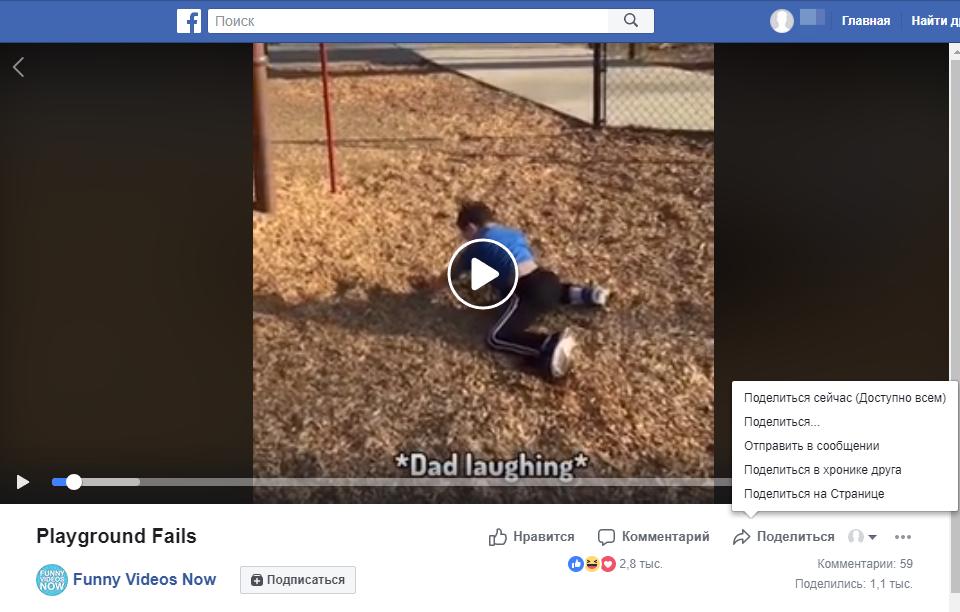 как поделиться видео в фейсбуке с другом