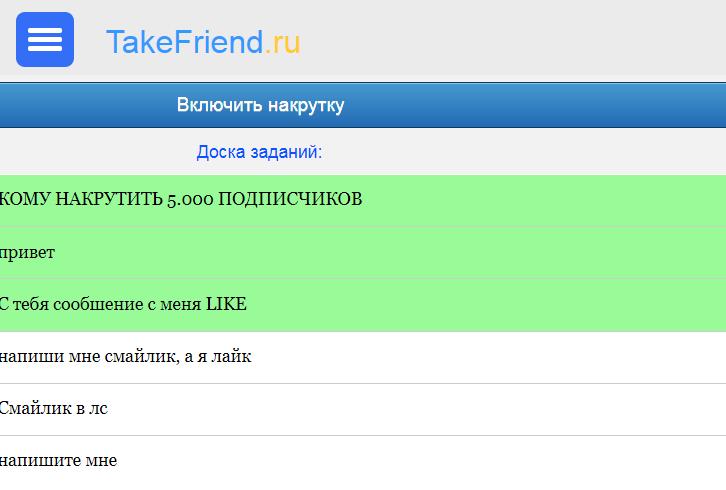 как включить накрутку сообщений во вконтакте