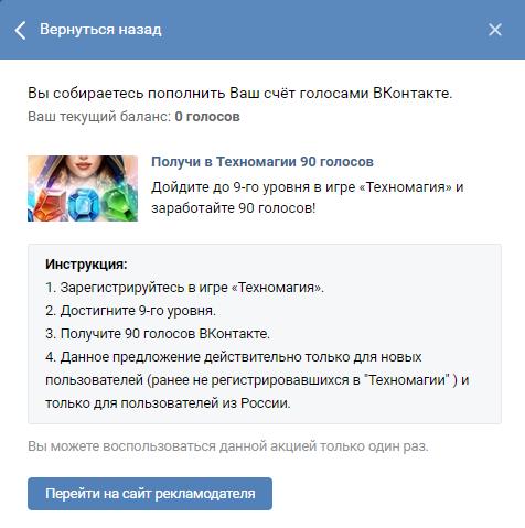инструкция как пополнить голоса во вконтакте