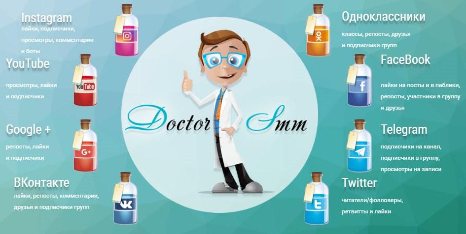 сервис doctor smm для накрутки социальной сети вконтакте