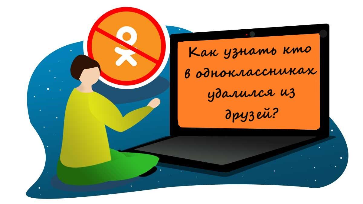 Кто удалился из друзей в Одноклассниках как узнать