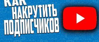 Накрутка подписчиков в Ютуб бесплатно и быстро