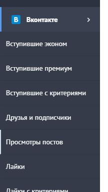 накрутка просмотров во вконтакте в сервисе простоспец