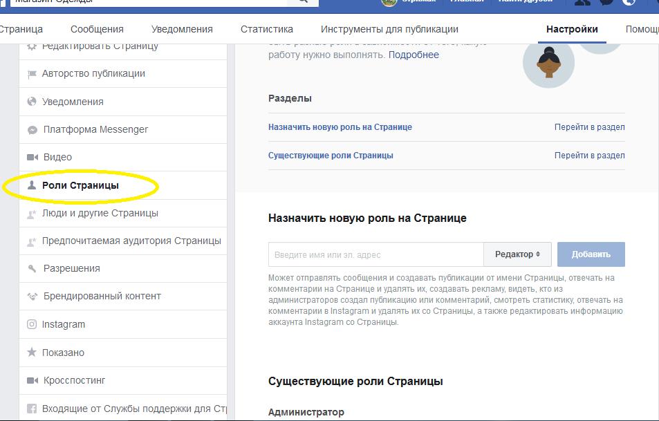роли страницы в фейсбуке