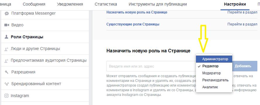 назначение администратора в бизнес аккаунте в фейсбуке