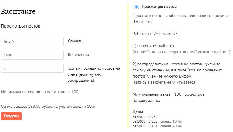 как заказать накрутку просмотров во вконтакте