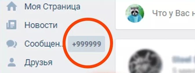как накрутить счетчик сообщений во вконтакте