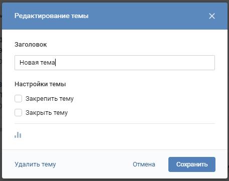 редактор обсуждений в группе вконтакте