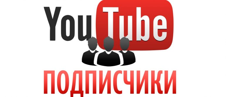 Накрутка подписчиков в Ютуб