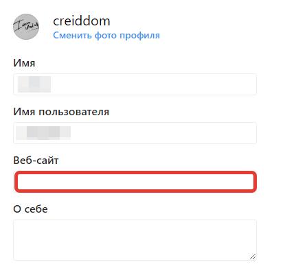 где добавить ссылку на ютуб в инстаграм профиле