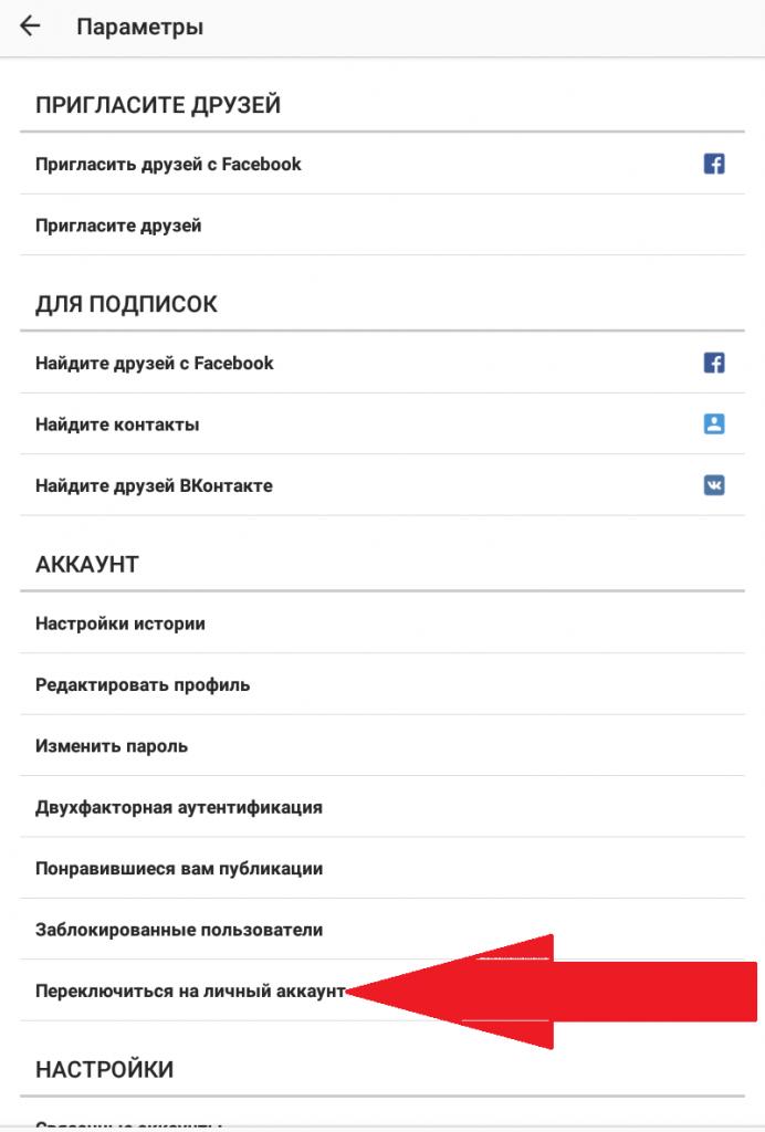 инструкция как переключиться на личный аккаунт в Инстаграм