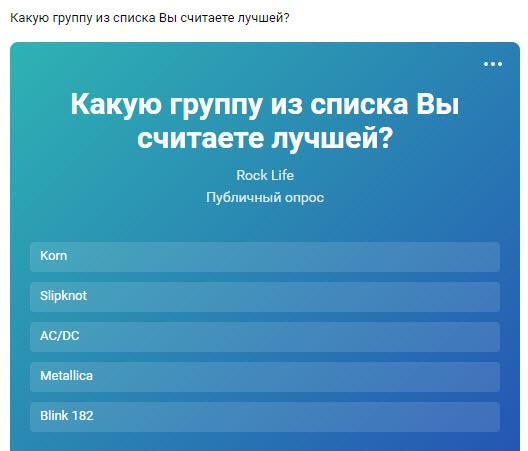 пример голосования вконтакте