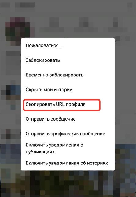 скопировать ссылку на инстаграм профиль