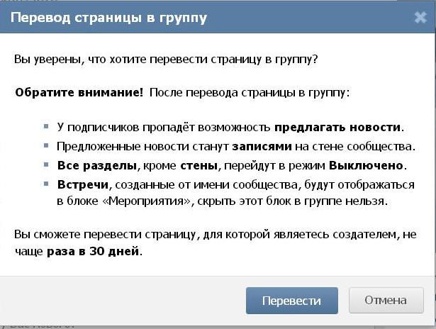 как перевести паблик в группу во вконтакте
