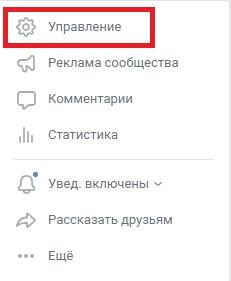 инструкция как передать права на паблик вконтакте