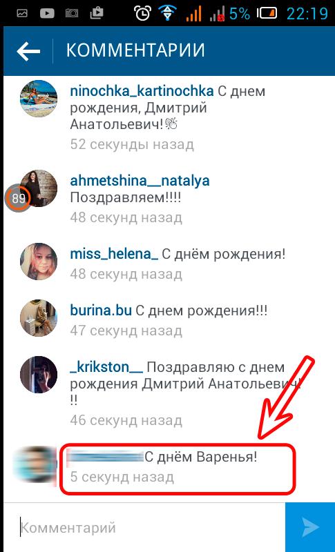 отвечаем на комментарии в instagram