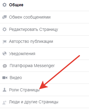 изменение роли страницы в facebook
