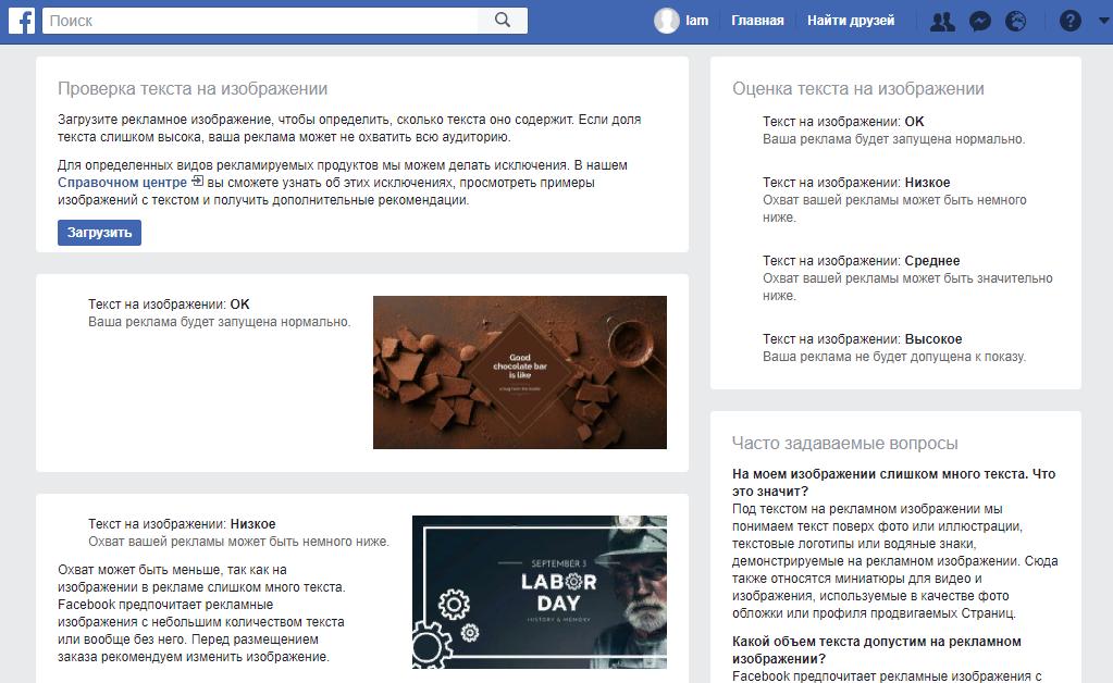 проверка баннера на фейсбуке на соответствие