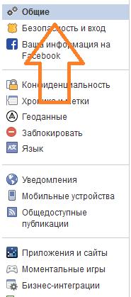 настройки чтобы отключить фейсбук