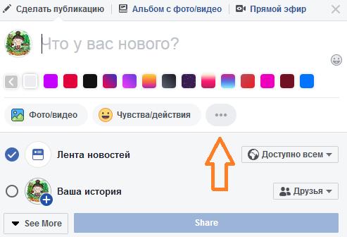 как отметить человека в facebook с компьютера
