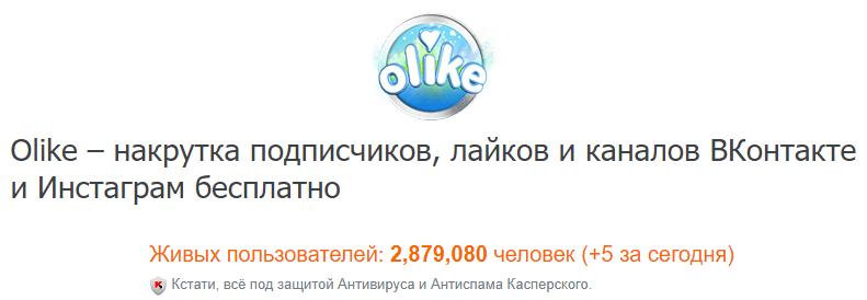 сервис накрутки подписчиков в facebook olike
