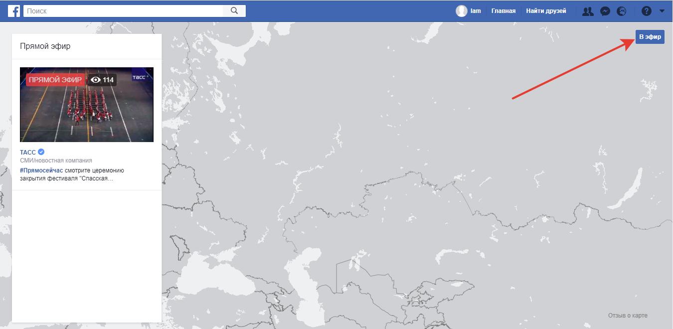 как создать прямой эфир в фейсбук