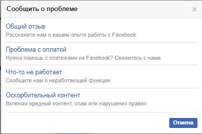 причины для обращения в техподдержку фейсбук