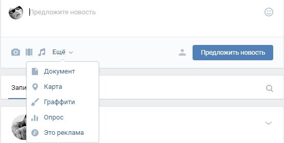 инструкция как предложить новость вконтакте