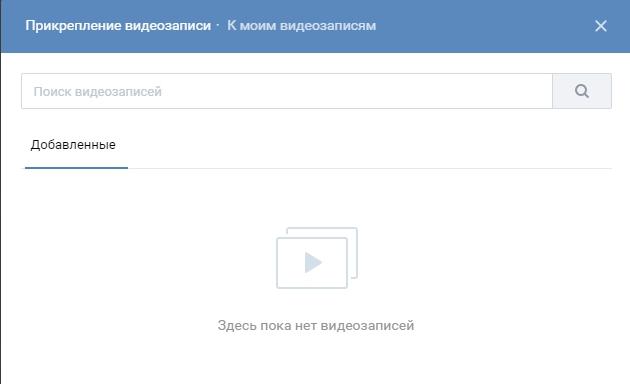 видеозаписи в группе вконтакте