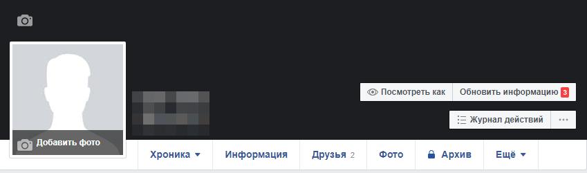 как выглядит личный кабинет в фейсбуке