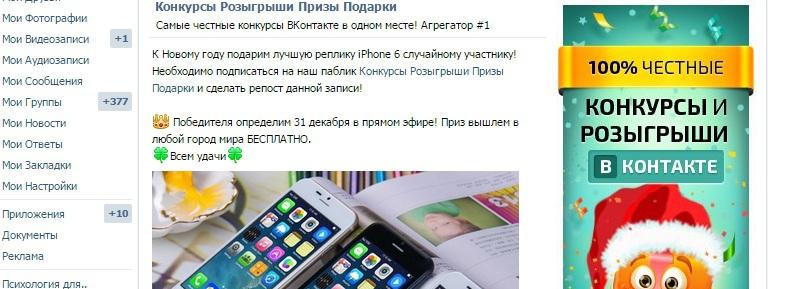 конкурсы в группах вконтакте