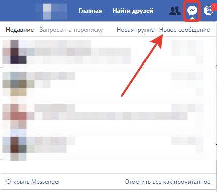 как написать сообщения в фейсбуке