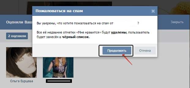Занести пользователя в ЧС