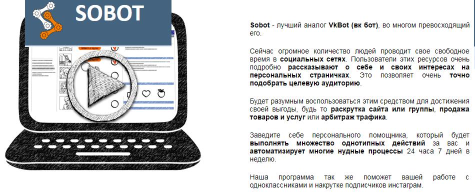 программа для раскрутки группы вконтакте sobot