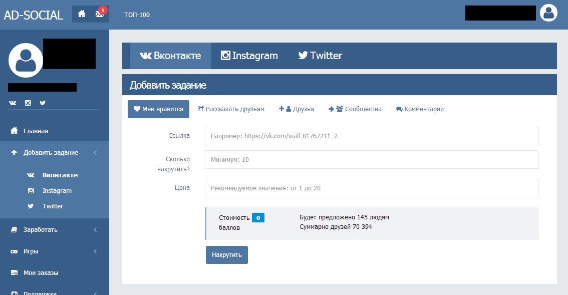 сервис для накрутки сообщений вконтакте