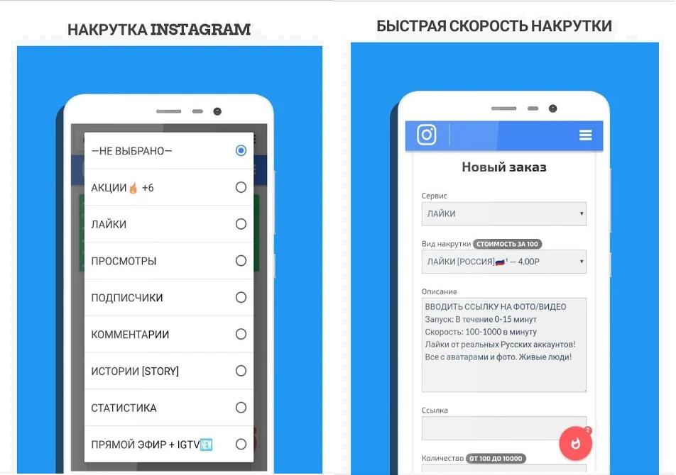 приложение накрутка лайков для instagram