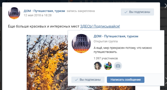 предпросмотр ссылки на группу вконтакте